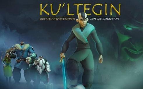 В Караганде состоится показ анимационного исторического фильма «Күлтегін»