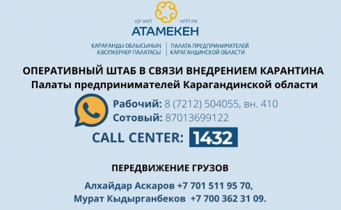 Оперативный штаб помощи предпринимателям работает при Палате предпринимателей Карагандинской области