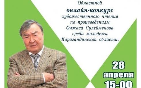 Молодёжь Карагандинской области приглашают принять участие в конкурсе чтецов