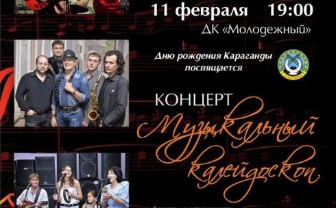 Проект «Творческая среда» готовит большой концерт ко дню рождения Караганды