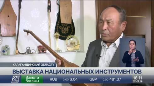 Выставку казахских народных инструментов организовали в Шетском районе