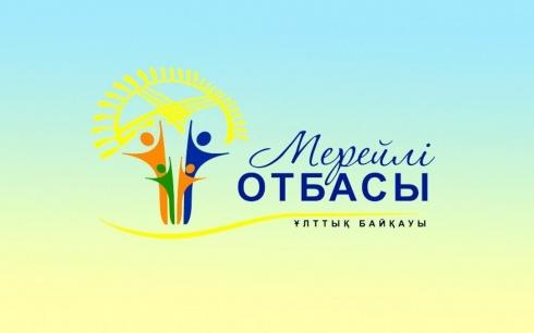 Карагандинцев приглашают принять участие в конкурсе «Мерейлі отбасы»