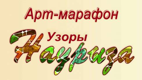 Карагандинская библиотека имени Гоголя приглашает поучаствовать в арт-марафоне