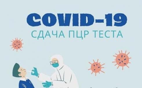 Карагандинцы могут сдать ПЦР-тест в областном центре по профилактике и борьбе со СПИДом