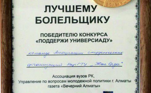 Карагандинская команда награждена грамотой