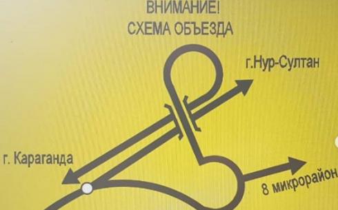 В связи с производством ремонтных работ закрыт участок трассы Караганда-Темиртау