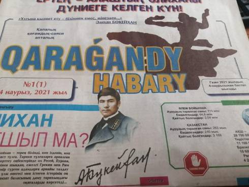 Городскую газету на казахском языке начали издавать в Караганде