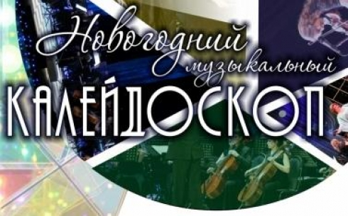 Карагандинцев приглашают на «Новогодний музыкальный калейдоскоп»