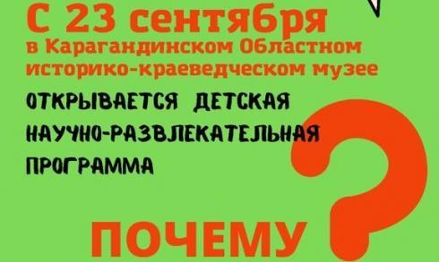 «Руками трогать можно!»: Научно-познавательная выставка пройдёт в карагандинском музее