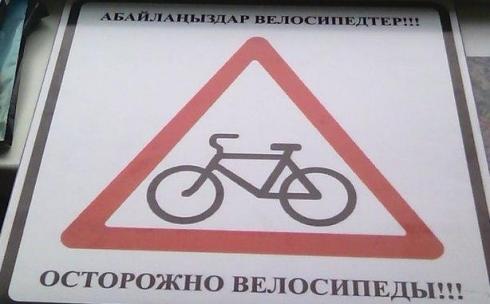 В Караганде велосипедистов прогоняют подальше от пешеходов