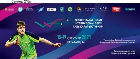 Престижные соревнования мирового уровня пройдут в Караганде