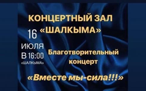 В Караганде состоится благотворительный концерт