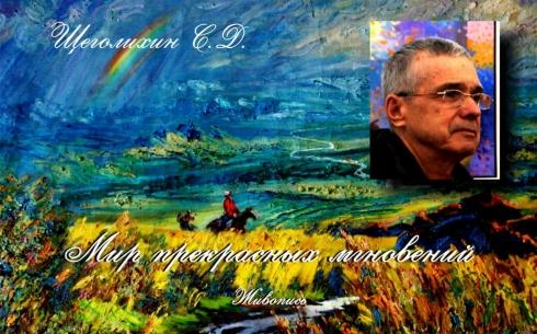 В Караганде пройдет персональная выставка художника Сергея Щеголихина