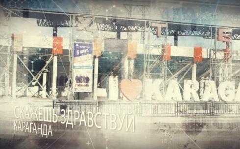 Всегда в сердце: карагандинские музыканты сняли клип о родном городе