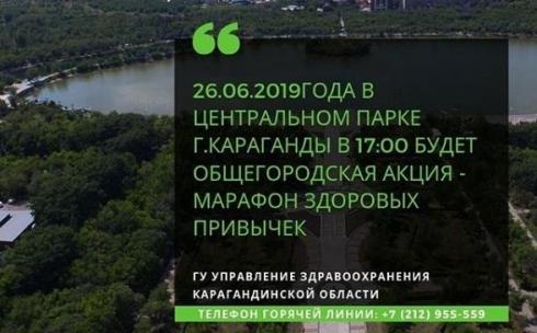 Сегодня в Центральном парке Караганды состоится акция «Марафон здоровых привычек»