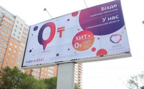 Карагандинцев просят сообщать о поврежденных рекламных баннерах