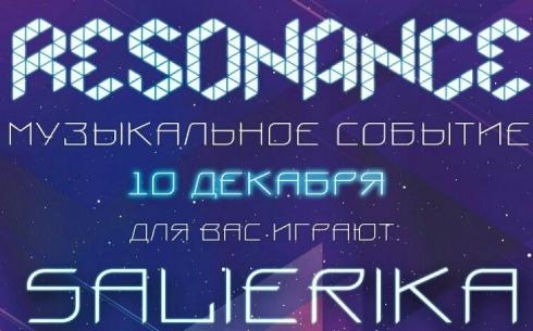 Карагандинцев приглашают на рок-концерт «Resonance»