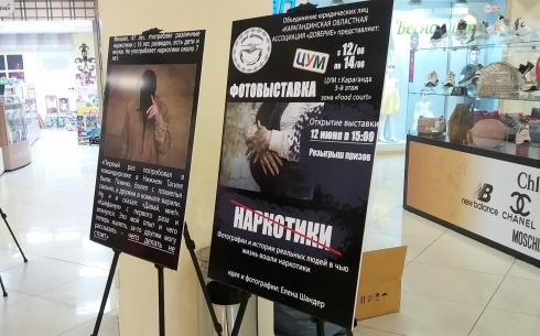 В Караганде проходит выставка «Наркотики – не жизнь!»