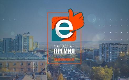 В Караганде стартует «Народная премия eKaraganda.kz - 2018»!