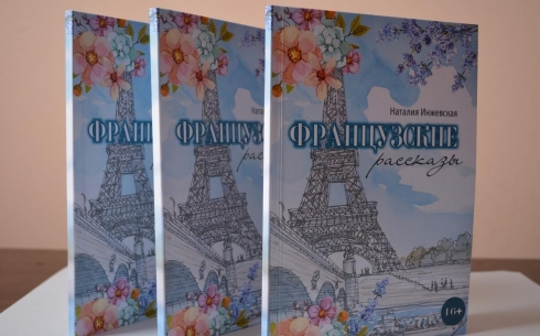 Пишу о том, чем живет молодежь – карагандинский автор Наталия Инжевская о сборнике французских рассказов