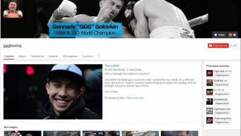 Головкин призвал подписаться на его Youtube-канал