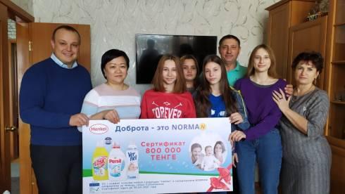 Доброта – это NormaN. Карагандинский супермаркет подарил многодетной семье сертификат на 800 тысяч тенге