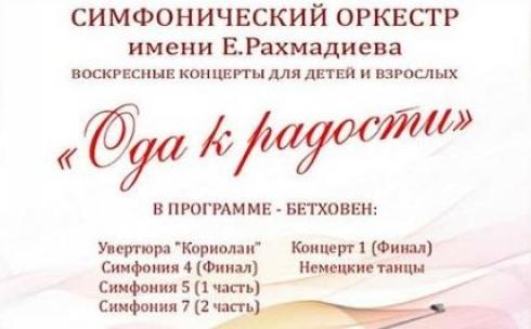 Воскресный концерт к 250-летию со дня рождения Людвига ван Бетховена пройдет в Караганде
