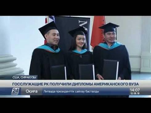 Казахстанские госслужащие получили дипломы Сиракузского университета США