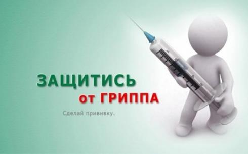 Больше 60 тысяч карагандинцев уже сделали прививку от гриппа