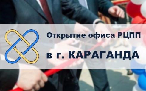 Республиканский Центр помощи предпринимателям (РЦПП) открыл свой офис в Караганде