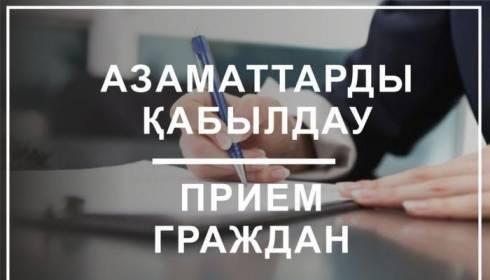 Председатель Карагандинского областного суда провел прием граждан дистанционным способом