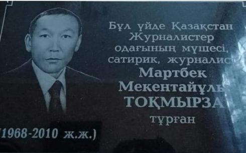 В Караганде открыли мемориальную доску журналисту Мартбеку Токмырзе