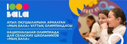 Сельские школьники Карагандинской области поборются за призовые места на олимпиаде «Мың бала»