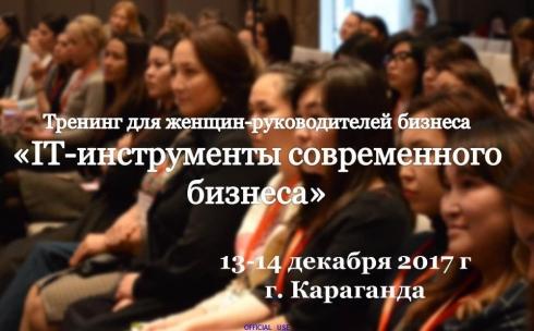 Поддержка женского бизнеса на европейском уровне