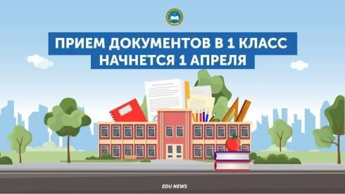С 1 апреля в Казахстане начнётся приём документов в первые классы