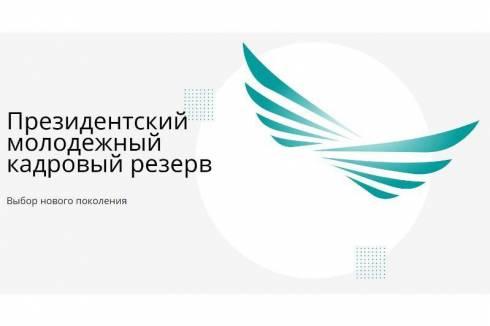 Более 500 кандидатов прошли в следующий этап Президентского кадрового резерва в Карагандинской области