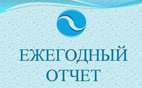 ТОО «Қарағанды Су» приглашает жителей города на ежегодный отчёт