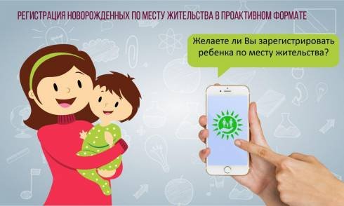 Правительство для граждан ввело новую проактивную услугу для новорождённых