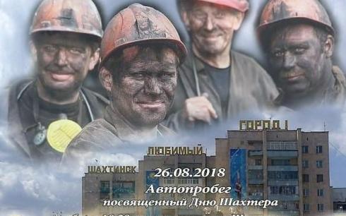 В честь Дня шахтеров в Шахтинске пройдет автопробег