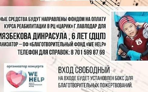 В Караганде пройдет благотворительный концерт