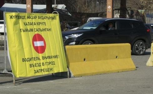 Информация о закрытии Караганды к въезду и выезду до 14 июня – фейк