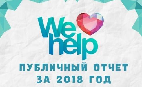 В 2018 году карагандинским благотворительным фондом «We help» было собрано почти 10 миллионов тенге