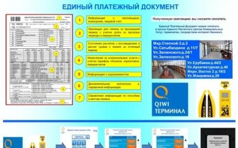 В Единый платежный документ включили компанию ТОО «Модус KZ Караганда»