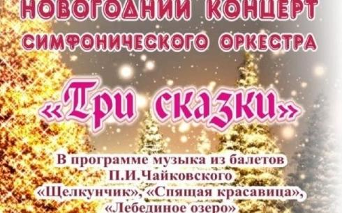 В Караганде состоится новогодний концерт