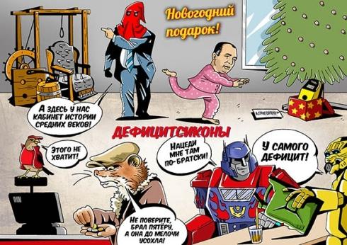 Возвращаясь к розгам… В Новый год без кондукторов… Дефицит продлён до декабря… Расколбасная усушка…