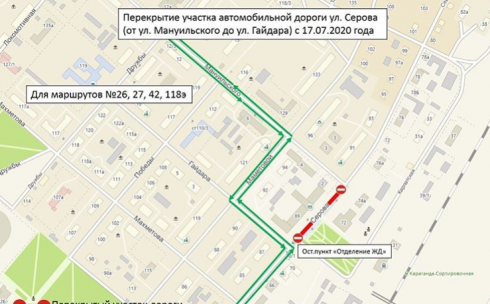 В Караганде будет перекрыта часть улицы Серова