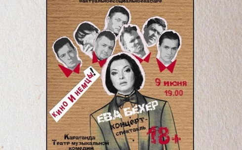 В Караганде состоится концерт-спектакль «Обезьянки Чарли»