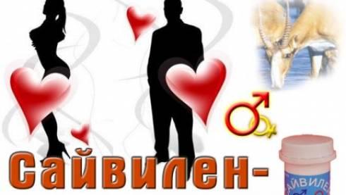 В Казахстане запретили ввоз и применение БАД к пище «Сайвилен»