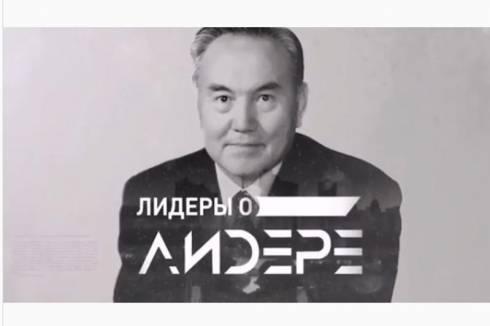 Казахстанские телеканалы представят фильм «Лидеры о Лидере» к 80-летию Елбасы