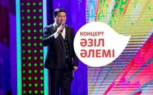 Карагандинцев приглашают посетить игровое развлекательное шоу с шутками «Әзіл әлемі»